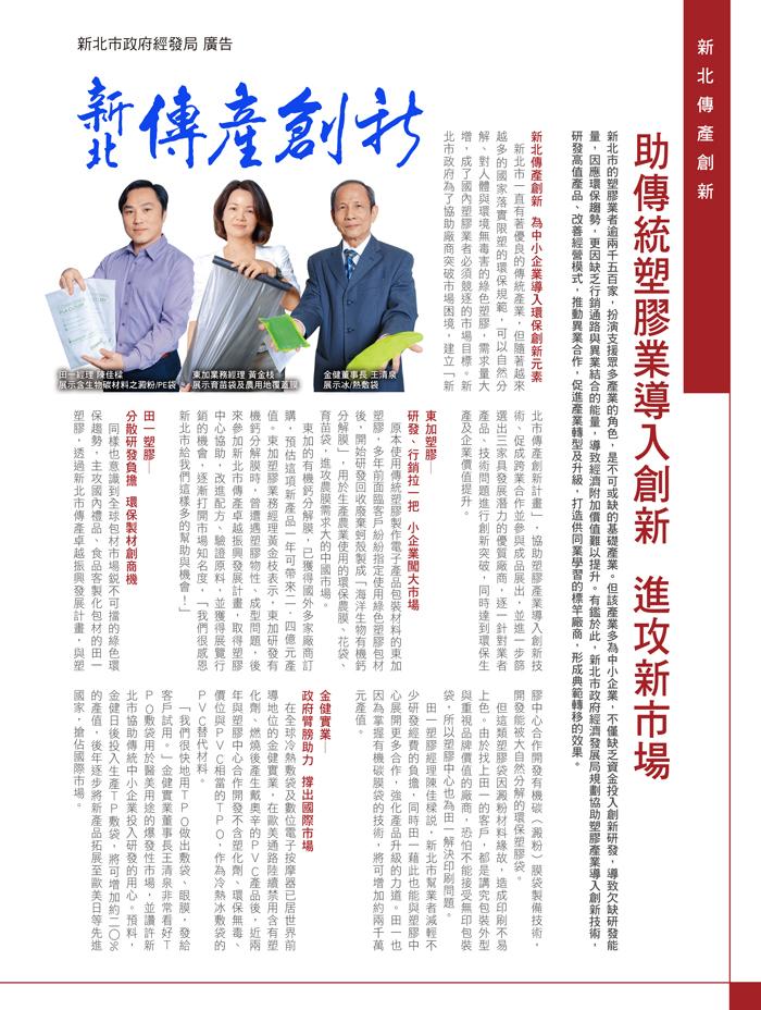 News - News-Press 天下雜誌第561期採訪田一塑膠, 圖1