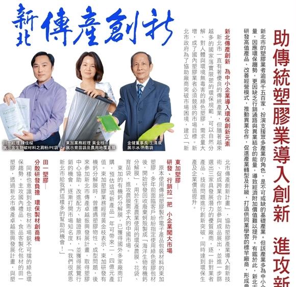 News - News-Press 天下雜誌第561期採訪田一塑膠, 圖0