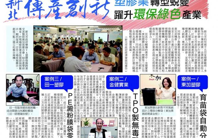 News-Press 聯合報採訪田一塑膠