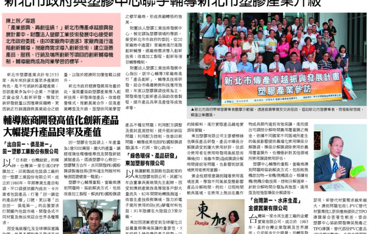 News-Press 中國時報採訪田一塑膠